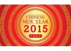 2015新年中国风背景