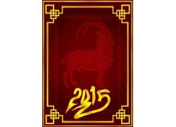 2015羊年海报模板