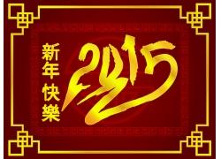 2015新年艺术字