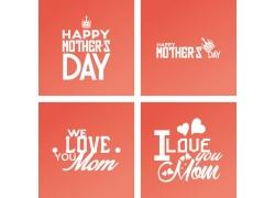 红色母亲节字体海报