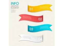 彩色丝带信息图表