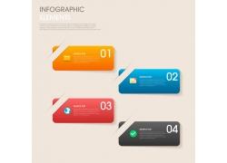 彩色个性创意图表