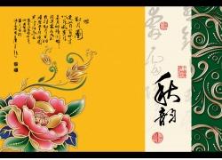 秋韵中秋节海报设计
