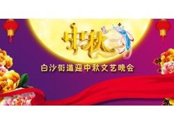 中秋节晚会海报设计
