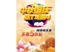 中秋国庆双节同贺促销海报
