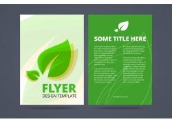 绿色叶子折页传单图片