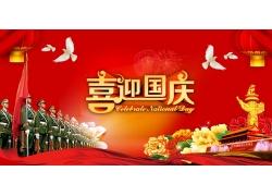 喜迎国庆大阅兵海报