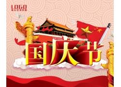 国庆节海报设计