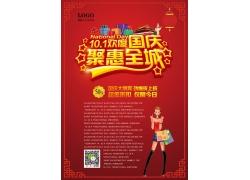 国庆聚惠全城海报
