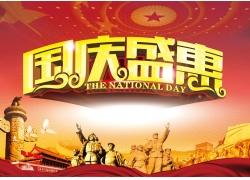 国庆盛惠海报设计