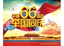 华诞66周年海报设计