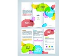 彩色三折页封面设计图片