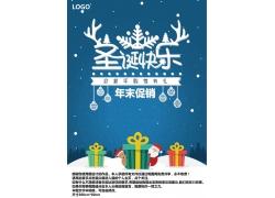 圣诞节促销海报设计