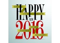 2016年新年快乐字体