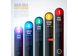 彩色数字目录信息图表