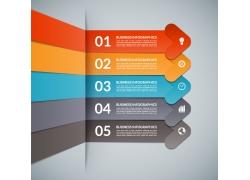 彩色立体箭头信息图表