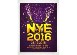 2016新年酒会海报