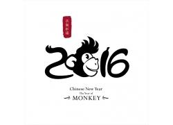 黑色猴年2016字体
