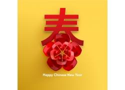 红色花朵春字海报
