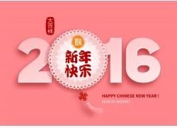 中国结新年快乐2016年字体