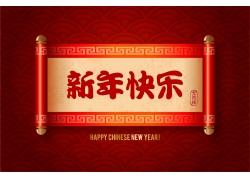 新年快乐对联
