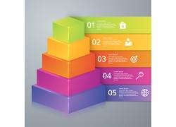 彩色立体几何图形信息图表