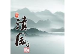中国风山水无框画