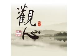 观心湖泊山水装饰画