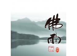 佛雨湖泊山水装饰画