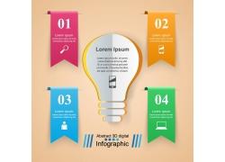 彩色抽纸标签灯泡信息图表
