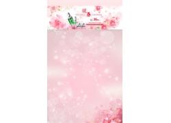 粉色促销淘宝店铺模板