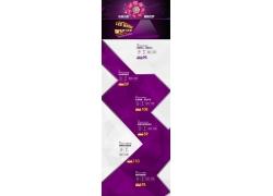 紫色产品淘宝首页店铺