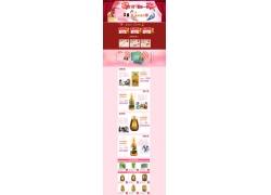 蜂蜜食品店铺首页模板