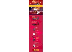 淘宝电子产品促销打折网页模版