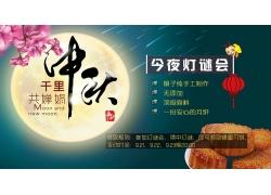 中秋节灯谜会宣传海报