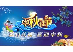 中秋节宣传海报模版