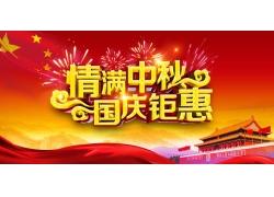 情满中秋国庆钜惠促销宣传海报