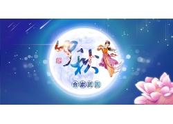 合家团圆中秋节宣传海报