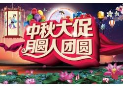 中秋大促月圆人圆促销宣传海报