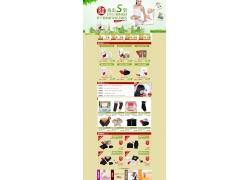 淘宝女性减肥瘦身产品网页模版