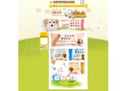 迪泰宠物用品商城海报