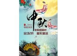 中秋节打折促销宣传海报