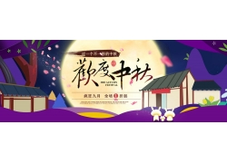 欢度中秋节促销宣传海报
