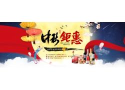 中秋钜惠宣传海报