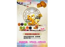 中秋节月饼促销宣传海报