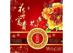 花开富贵中秋节宣传海报