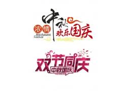 双节同度节日宣传海报