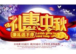 礼惠中秋促销宣传海报