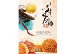 花好月圆中秋月饼促销海报