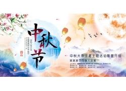 中秋节快乐海报设计